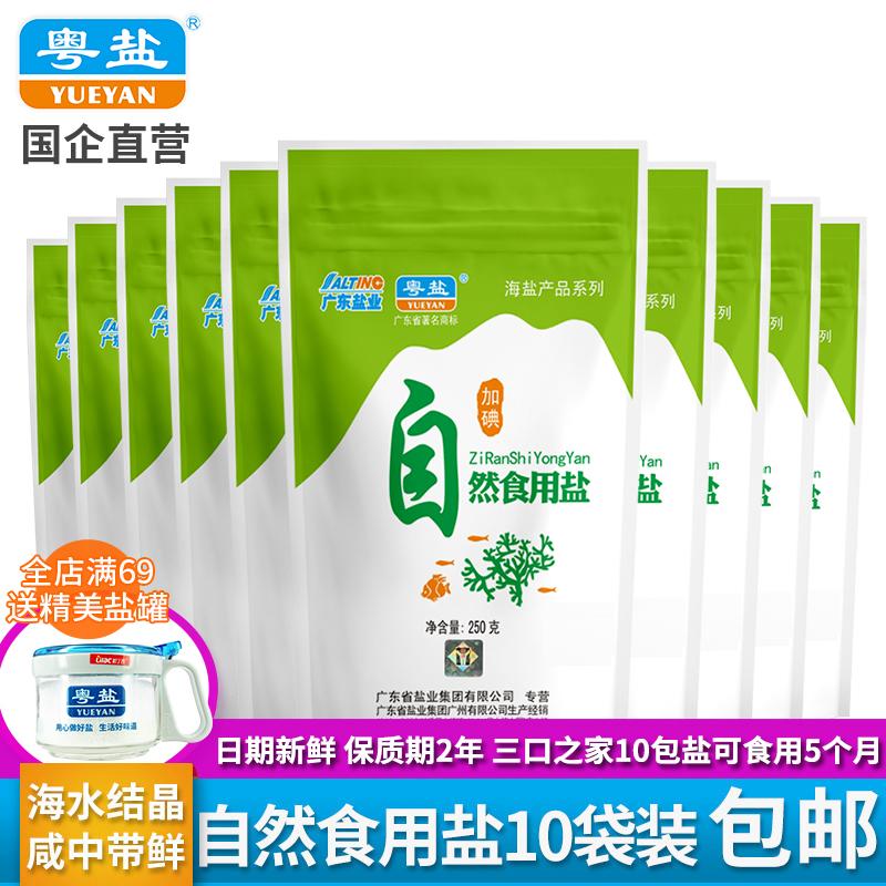 粤盐自然食用盐250g*10袋天然海盐加碘精[天猫商城]