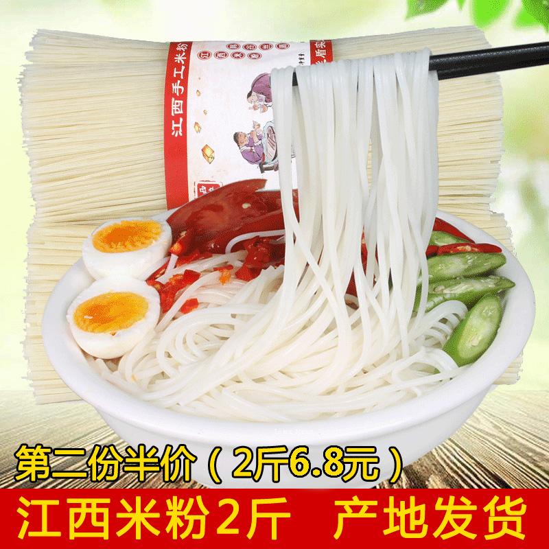 江西米粉2斤干米粉米线桂林南昌炒米粉纯大米手工干米粉云南特产