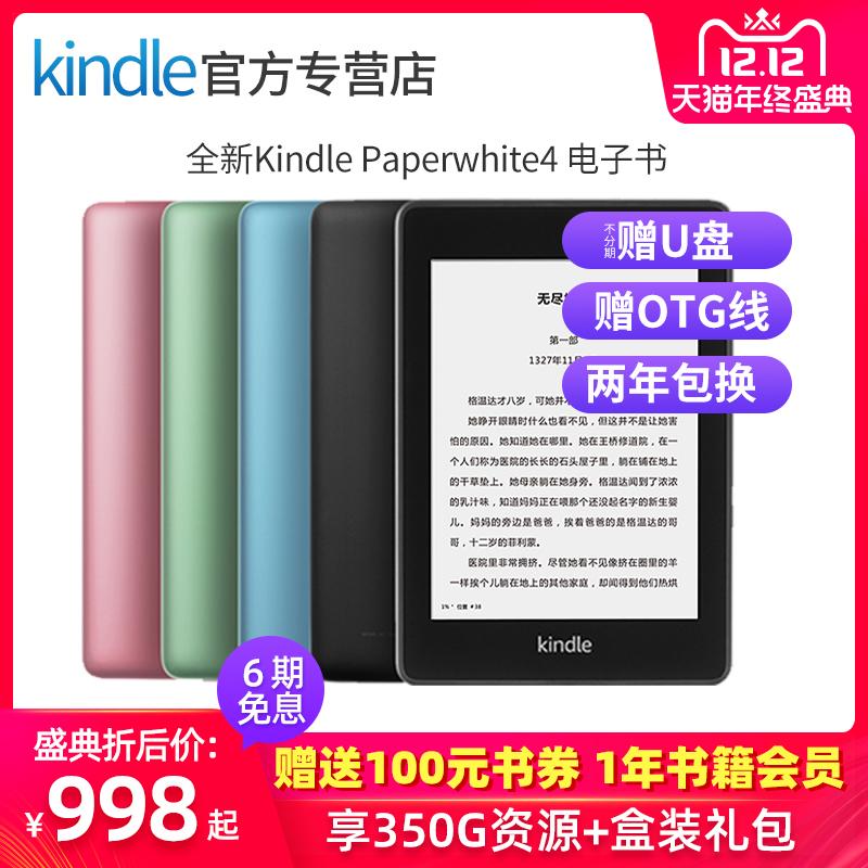 [分期免息]全新Kindle Paperwhite4 kindl亚马逊学生电子书 kinddel阅读器旗舰 kindow kindel电纸书kinddle