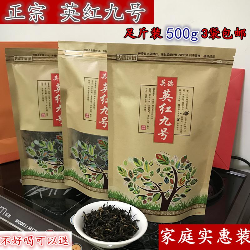新鲜出炉 英德红茶 正宗英红九号新茶英9清浓香 包邮 一斤500g