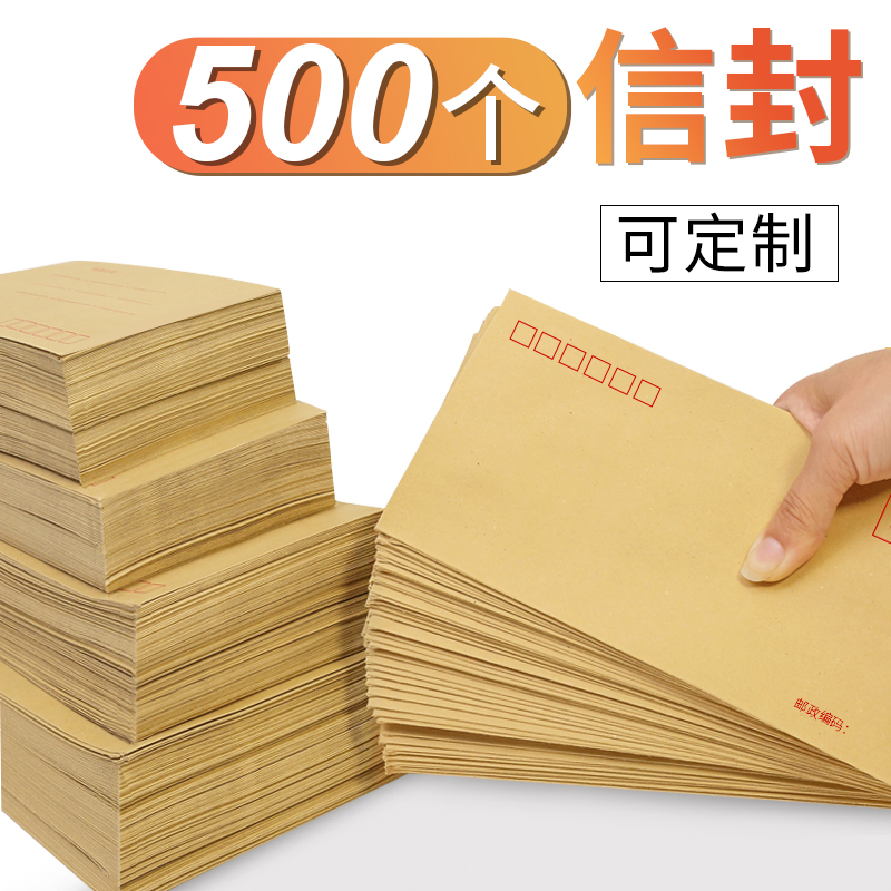 500个信封牛皮纸信封袋 邮局标准可邮寄信封信纸5号信封黄色A4白色9号6号小1号 增值税发票工资信封定制印刷