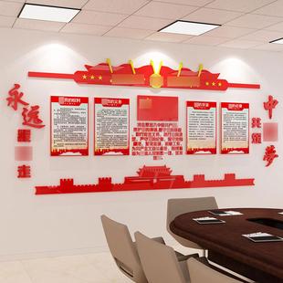 党建文化墙设计3d立体会议室党员活动室布置党支部墙面展板亚克力