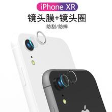 适用于iphoneXR相pf9保护圈盖f8镜头膜手机背面后摄像头钢化贴