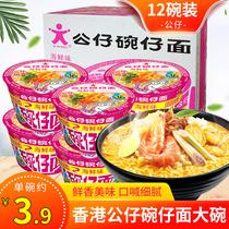 香港公仔面大碗面碗仔泡面海鲜味碗仔面12桶箱装桶面方便面速食面