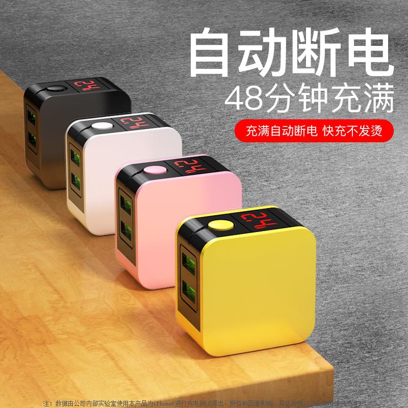 快速充电头5v2.4a苹果安卓通用充满自动断电usb多孔双插口冲电器