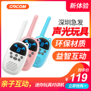 Parent-child interactive children's educational toy walkie talkie pair male and female mini outdoor wireless call gift box