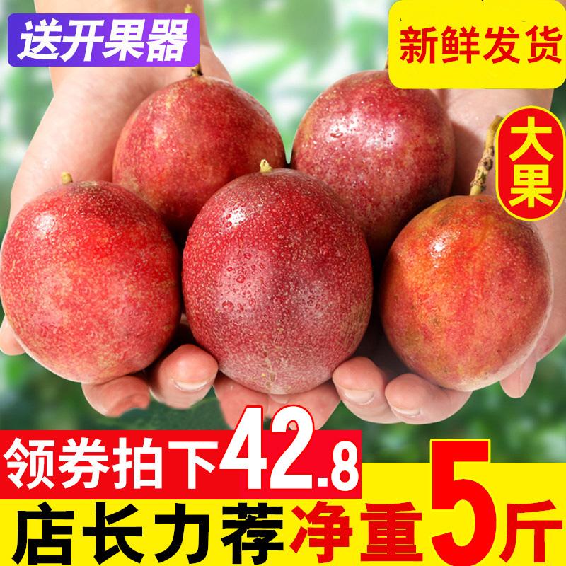 广西百香果5斤特级大果一级红果新鲜3斤鸡蛋果酱浆批发黄金白香果