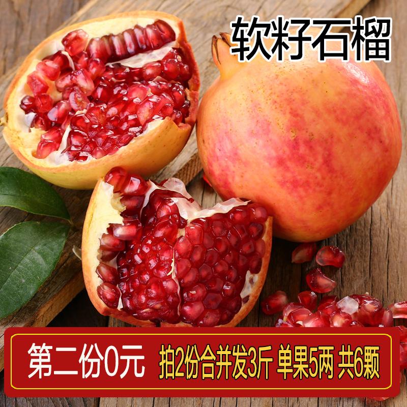 第二份0元  荥阳现摘突尼斯软籽石榴孕妇水果2份合并发半斤果6颗