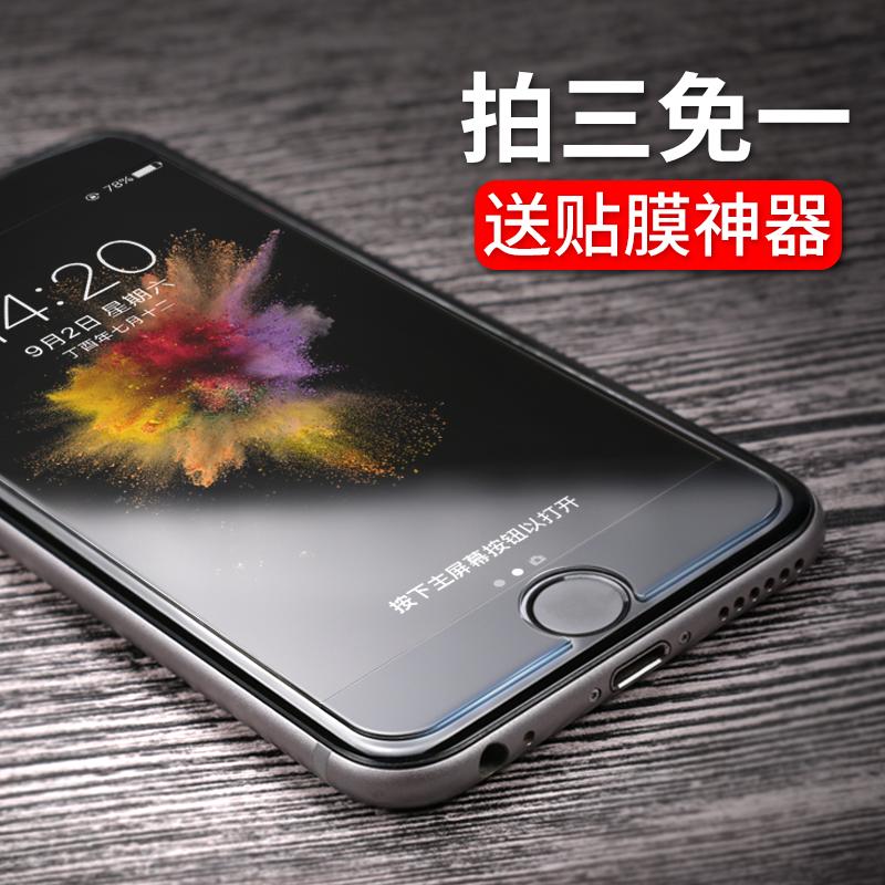 苹果6splus号钢光钢化膜4.7屏保iphone6手机膜5.5防指纹蓝光摸mo