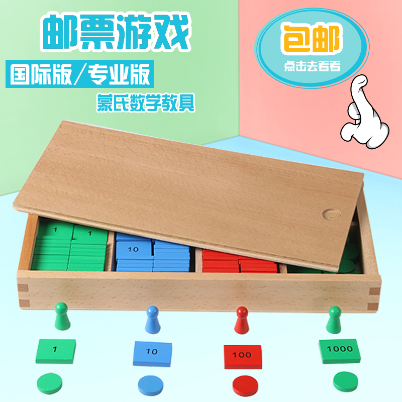 Monte monte sorli early teaching toys Montessori math teaching aids stamp game children plus and minus multiplication division pro version