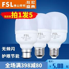 佛山照明led灯泡大功率e27螺旋b22卡口超亮节能单灯光源家用球泡