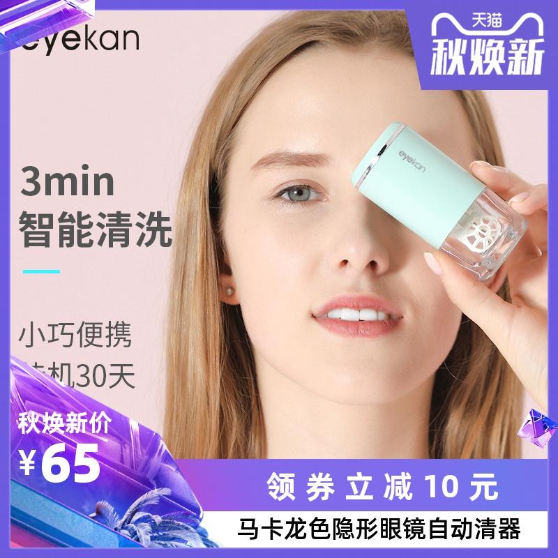 eyekan隐形眼镜清洗器隐形眼镜盒自动清洗缤纷多色美瞳清洗器电动