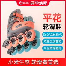 Xiaomi Xiaoxun intelligent flat flower roller skates children's roller skates direct wheel arrangement professional 6-10-year-old boys and girls