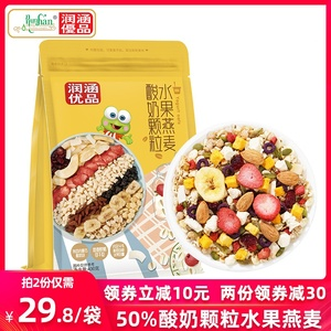 Runhan 50% Yogurt Fruit Nut Chia Seed Oatmeal Mix Cereal Brewing Instant Eat Nutrition Meal Replacement