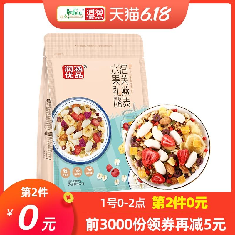 润涵50%水果坚果乳酪泡芙麦片即食代餐酸奶果粒奇亚籽谷物燕麦片