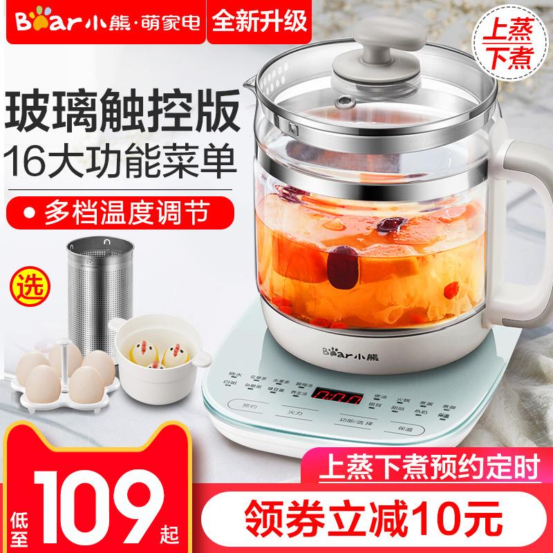 小熊养身养生壶全自动玻璃办公室小型花茶壶电器官方旗舰店1.5升