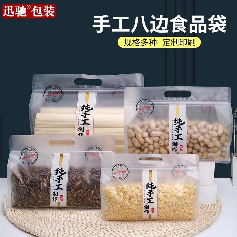 手提八边封纯手工制作奶枣包装袋自封食品袋干果零食饼干密封袋子