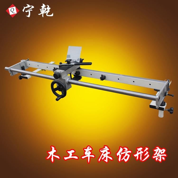 宁乾木工车床仿形架模板加工架仿形刀架楼梯扶手围栏加工母板夹具