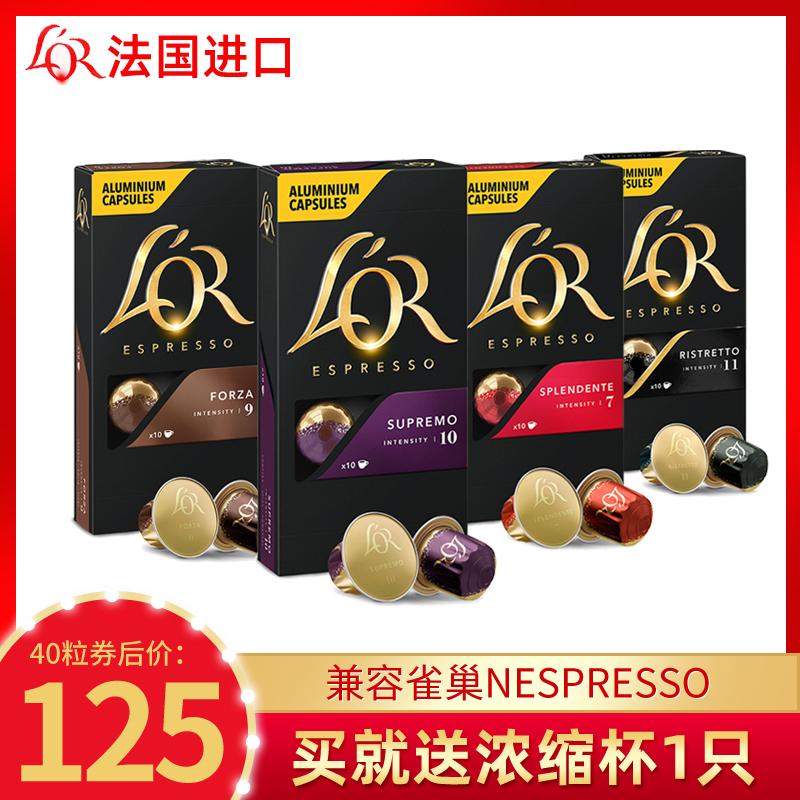 法国进口LOR咖啡胶囊意式浓缩Ristretto等40粒兼容雀巢NS小米心想