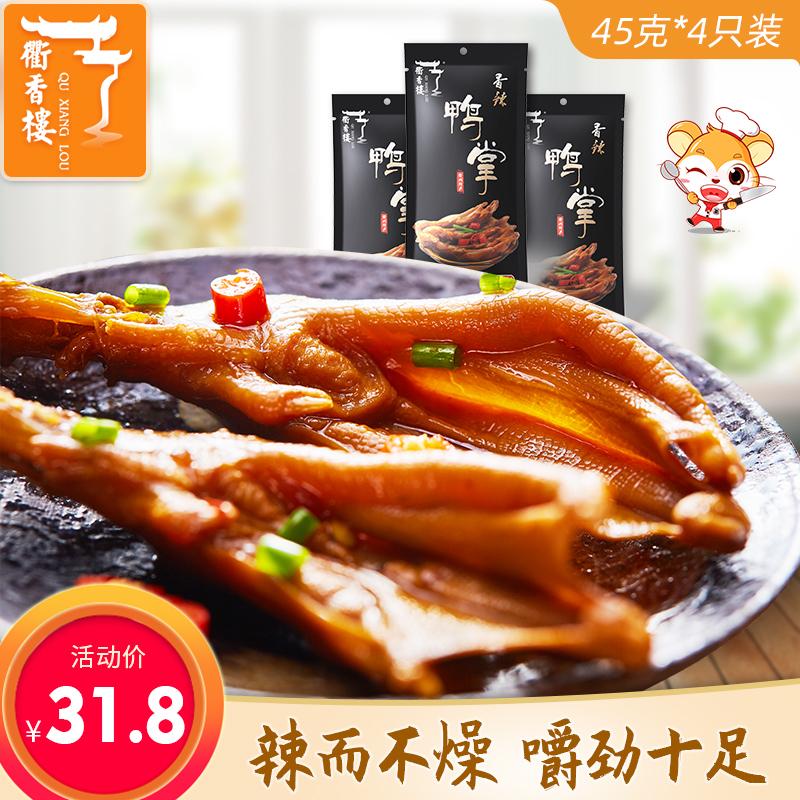 衢香楼香辣味鸭掌4大包(8只鸭掌)衢州特产零食鸭爪鸭脚真空包装