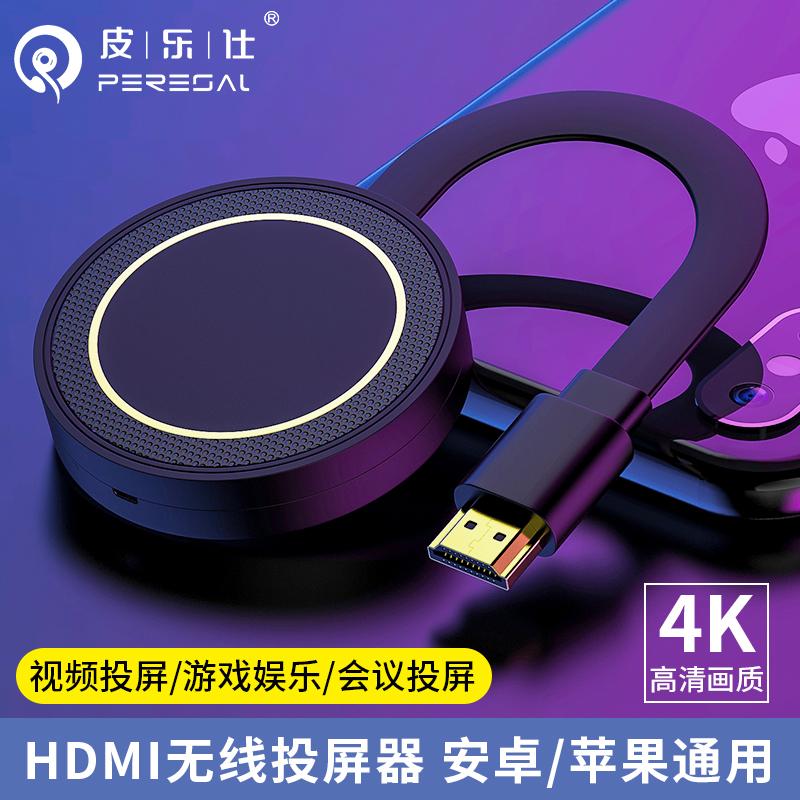 HDMI无线投屏器适用于苹果iPhone手机ipad平板华为荣耀手机接电视