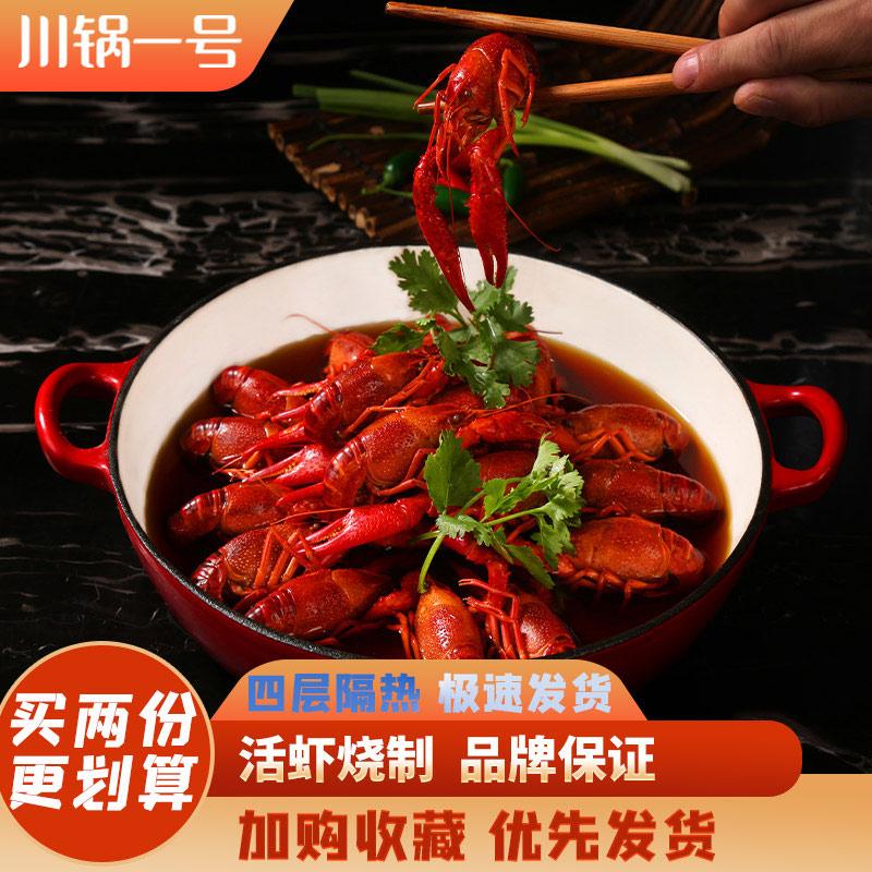 麻辣小龙虾即食装盒装整虾熟食蒜蓉蒜香清水虾小龙虾
