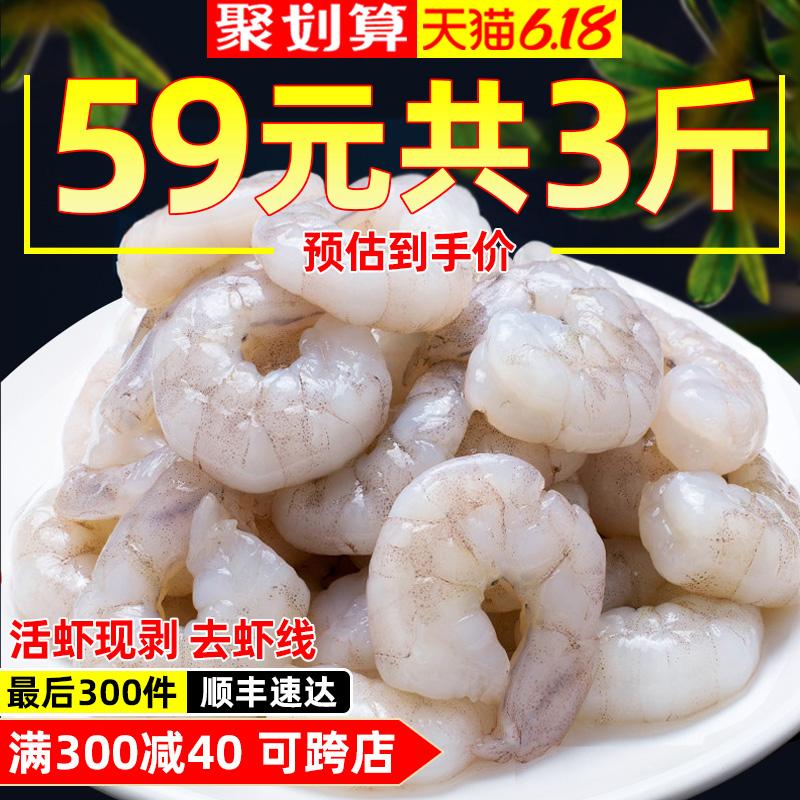 新鲜大虾仁鲜活鲜冻大青虾仁速冷冻白虾仁5特级大海虾肉