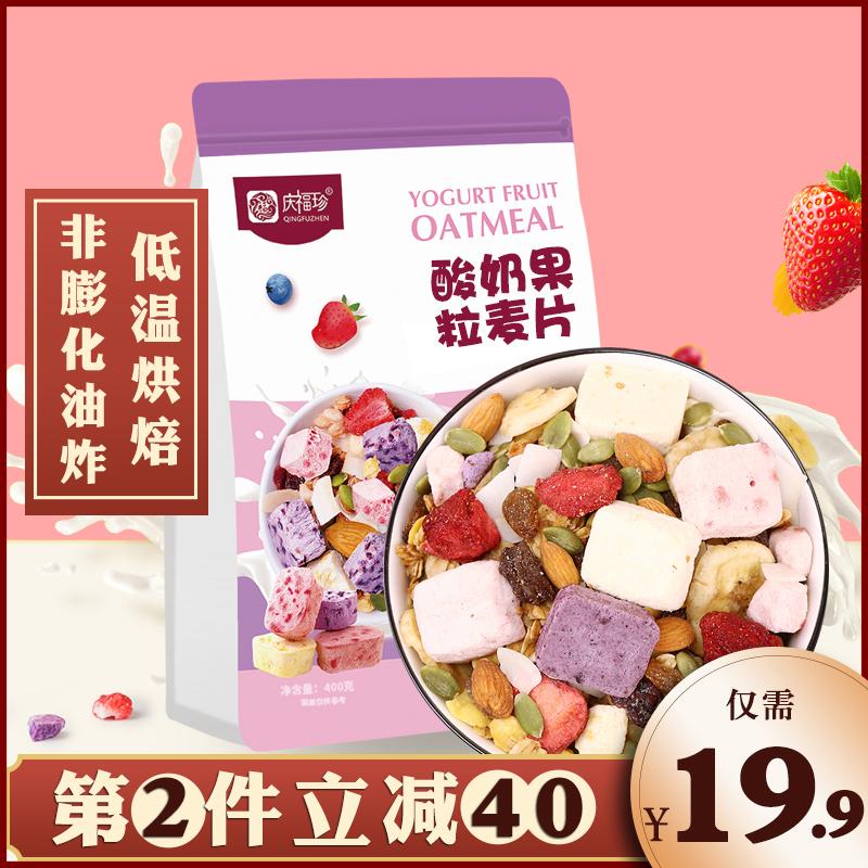 庆福珍酸奶果粒燕麦片坚果水果即食干吃营养冲饮早餐速食懒人食品