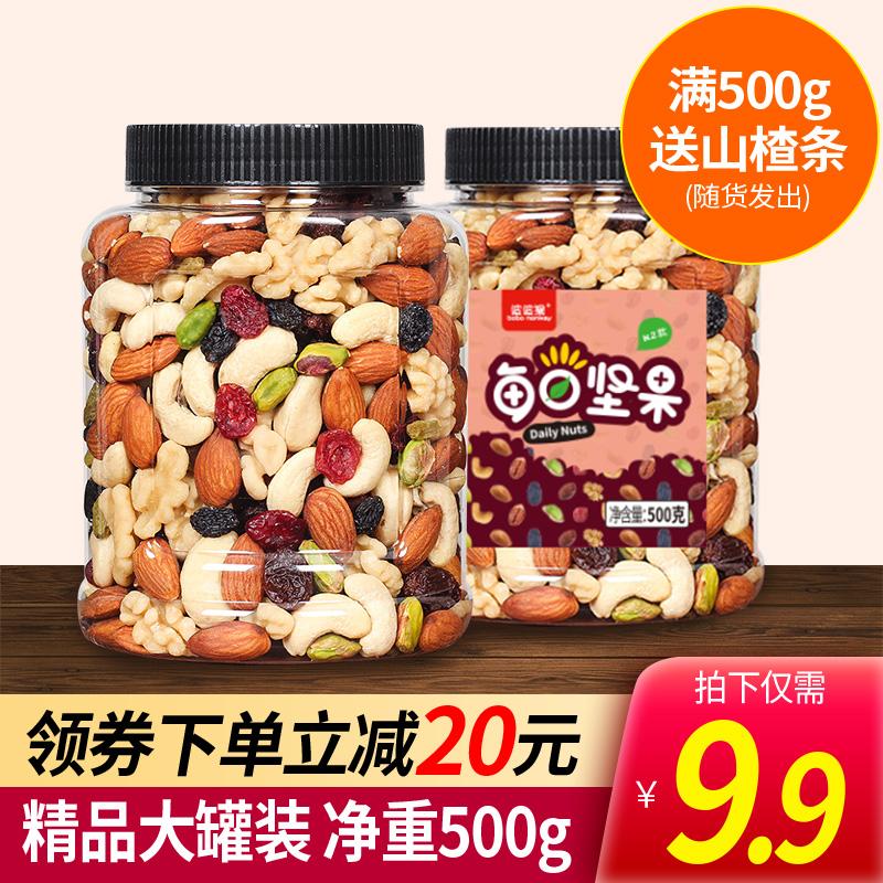 每日坚果混合果仁500g罐装巴旦木腰果节日送女友孕妇零食休闲营养