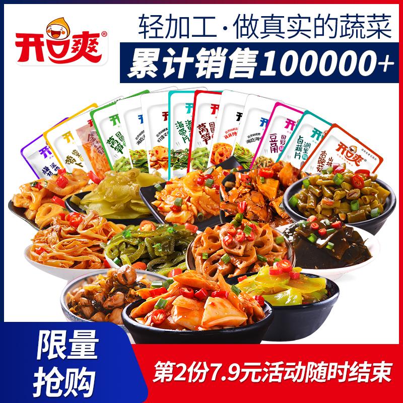 湖南特产酱菜泡菜20小袋装