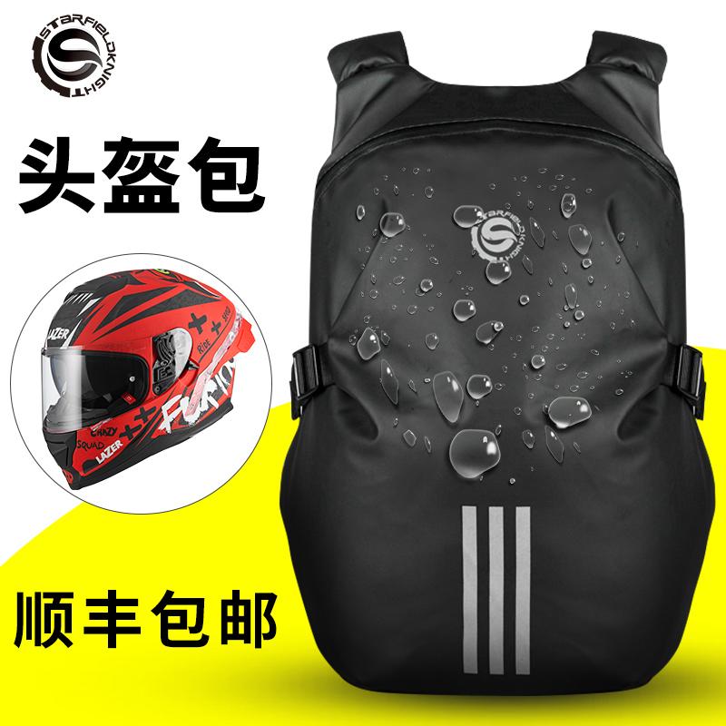 头盔包骑士包摩托车骑行背包双肩包摩旅可装全盔防水机车骑行装备