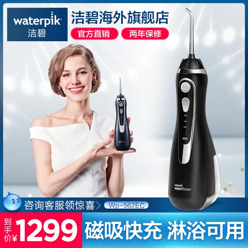 美国洁碧Waterpik WP562EC冲牙器水牙线洗牙器洁牙便携洗牙机