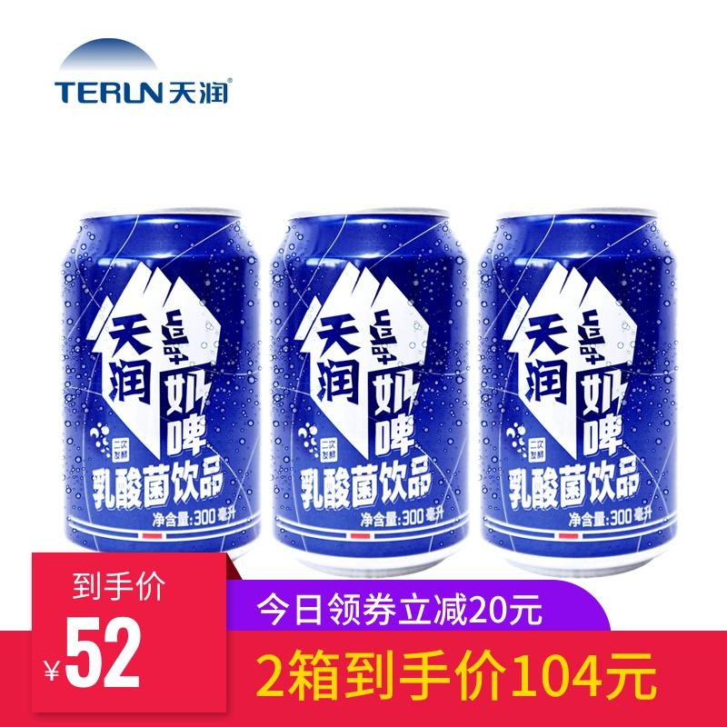 北京发货天润奶啤新疆特产饮料非奶啤酒牛奶发酵酸菌饮品300ml*12