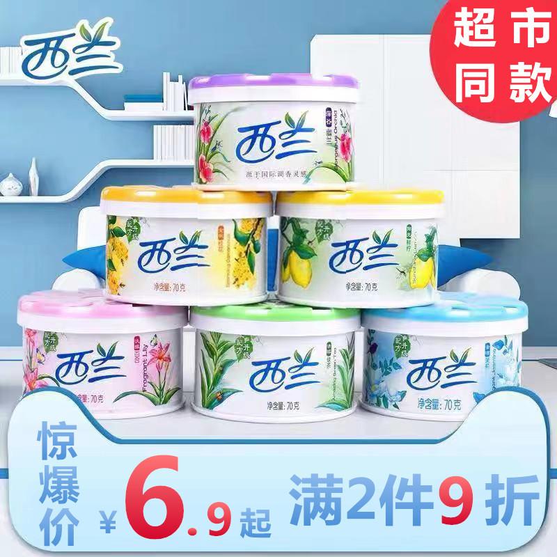 西兰固体空气清新剂清香剂香熏卧室持久留香汽车芳香衣柜卫生间