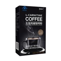 善维纤减肥咖啡瘦身左旋肉碱黑包装咖咖啡减脂小零食正品旗舰店