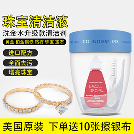 美国进口洗金水黄金专用玫瑰金k金钻石珠宝清洗洁液剂