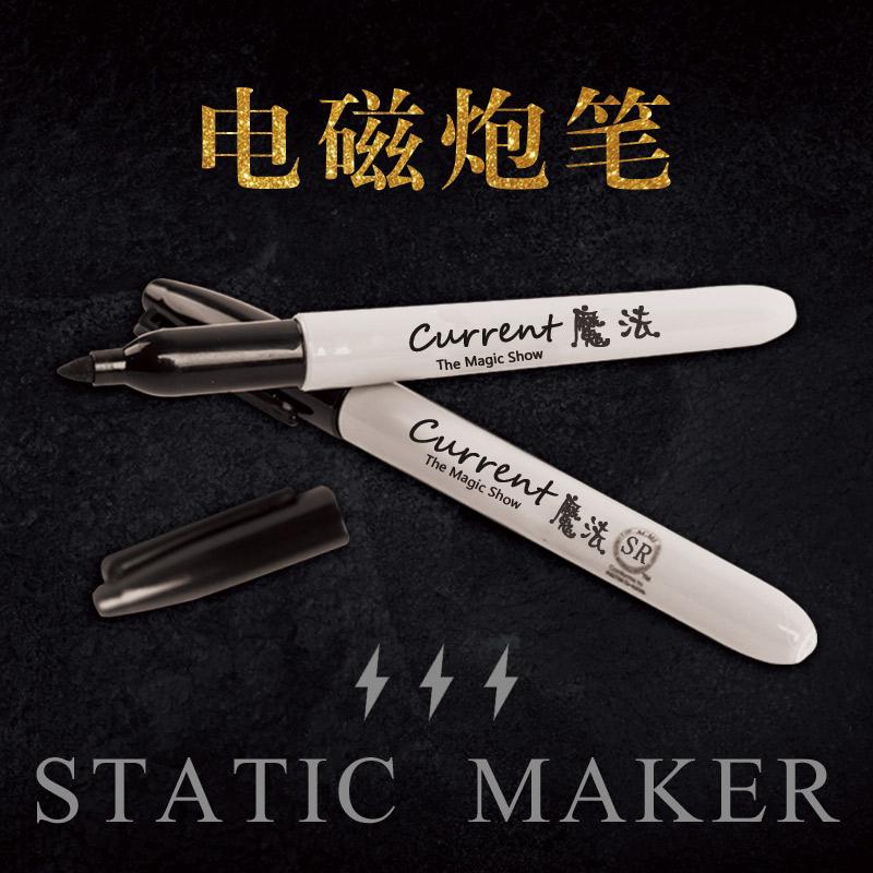 新品近景魔术道具 强悍新品大作 电流笔 电磁炮笔 店主推荐