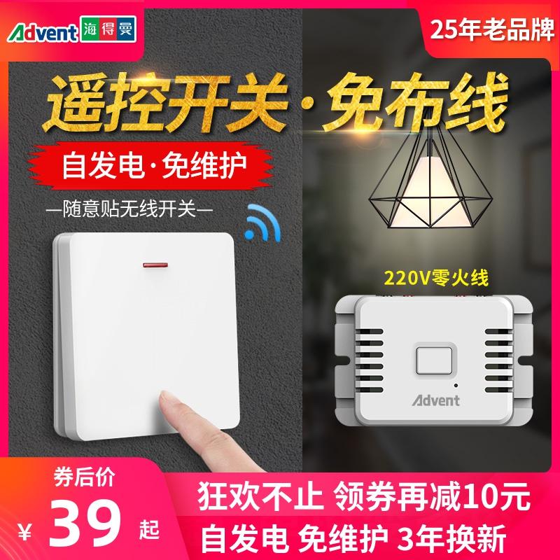 无线开关面板免布线遥控开关220v智能无线家用双控开关随意贴开关
