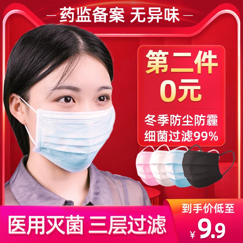 医用口罩一次性无菌防尘透气防病菌男女黑色雾霾冬天覃卓独立包装