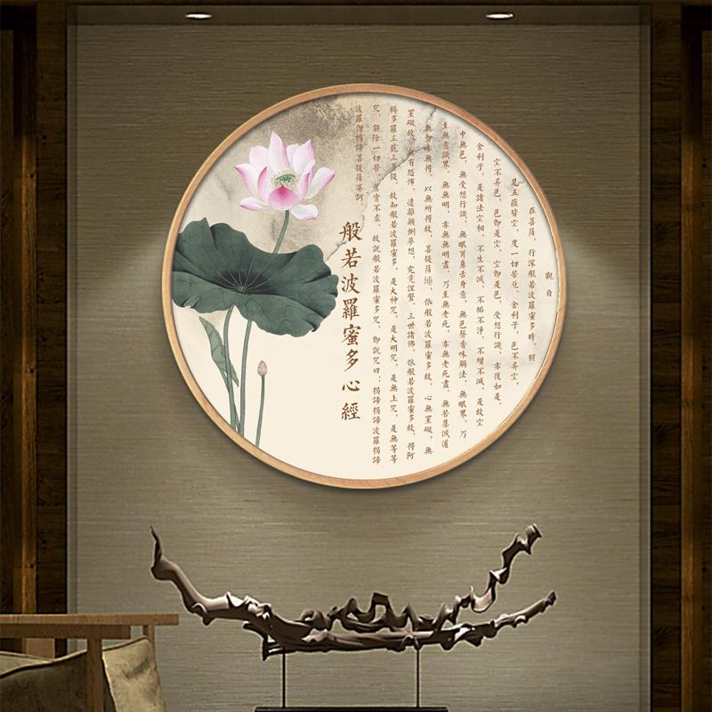新中式圆形玄关装饰画佛经心经客厅挂画荷花莲花壁画茶室背景墙画