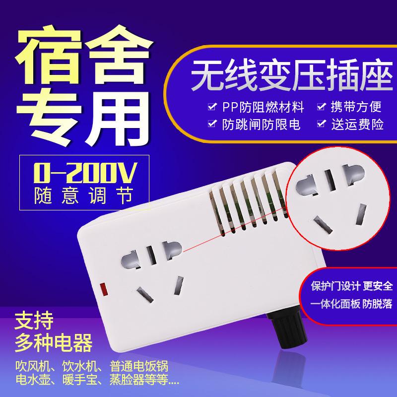 无线变压器宿舍用大功率变压插排防限电学生寝室防跳闸神器不带线