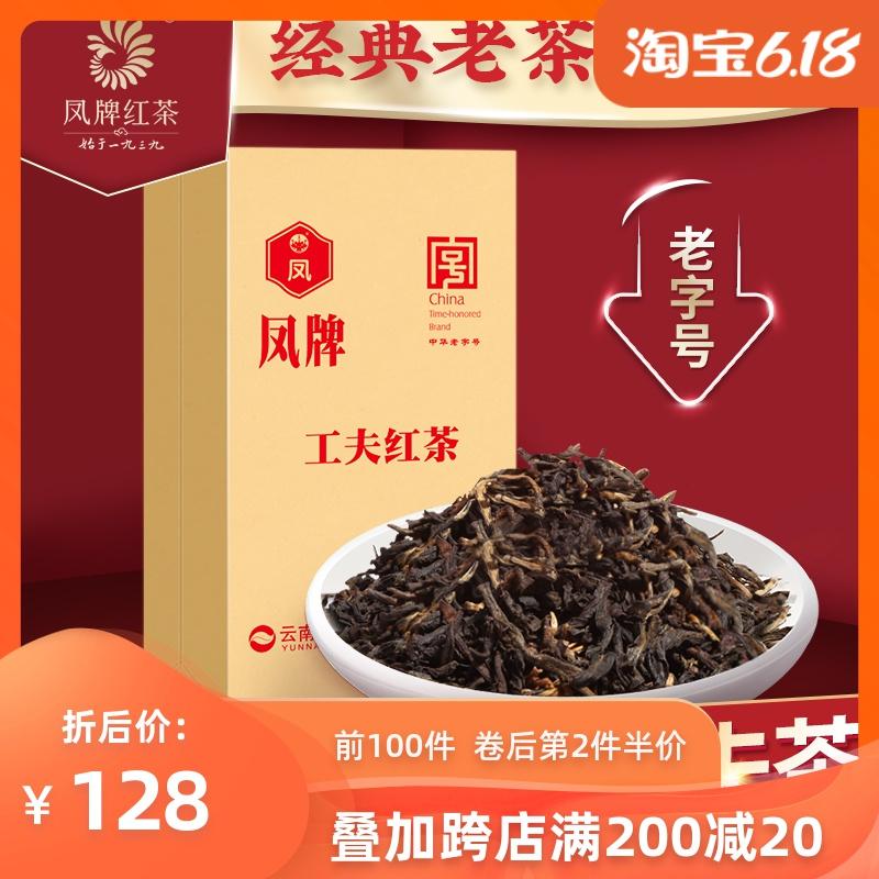 凤牌红茶凤庆滇红茶特级云南红茶叶袋装传统工夫500g散装红茶叶