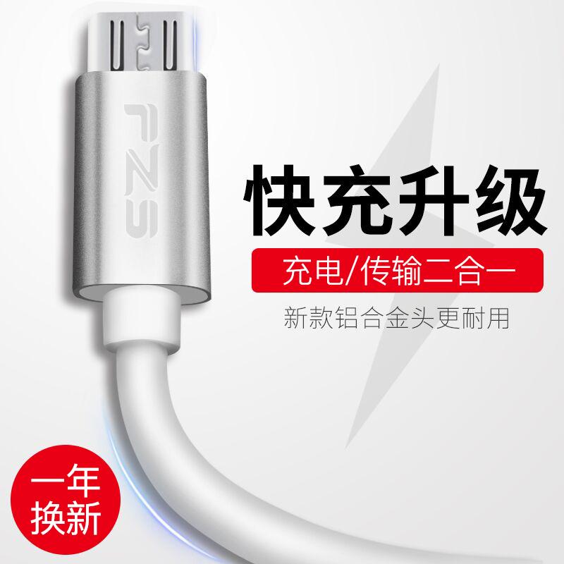 安卓数据线快充充电线器1米小米三星魅族vivo华为oppo高速闪充线