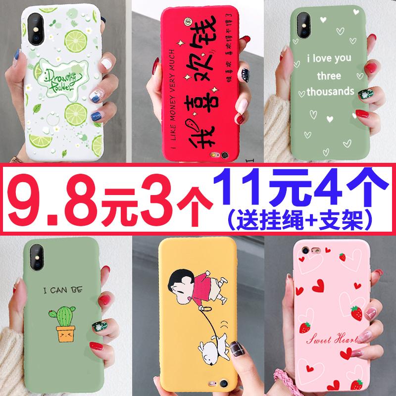 苹果6splus手机壳iPhonex硅胶iphonexr女款6/6s/7/8/plus不会撞的网红iPhone Xs Max软壳xr全包6p情侣7p超薄x