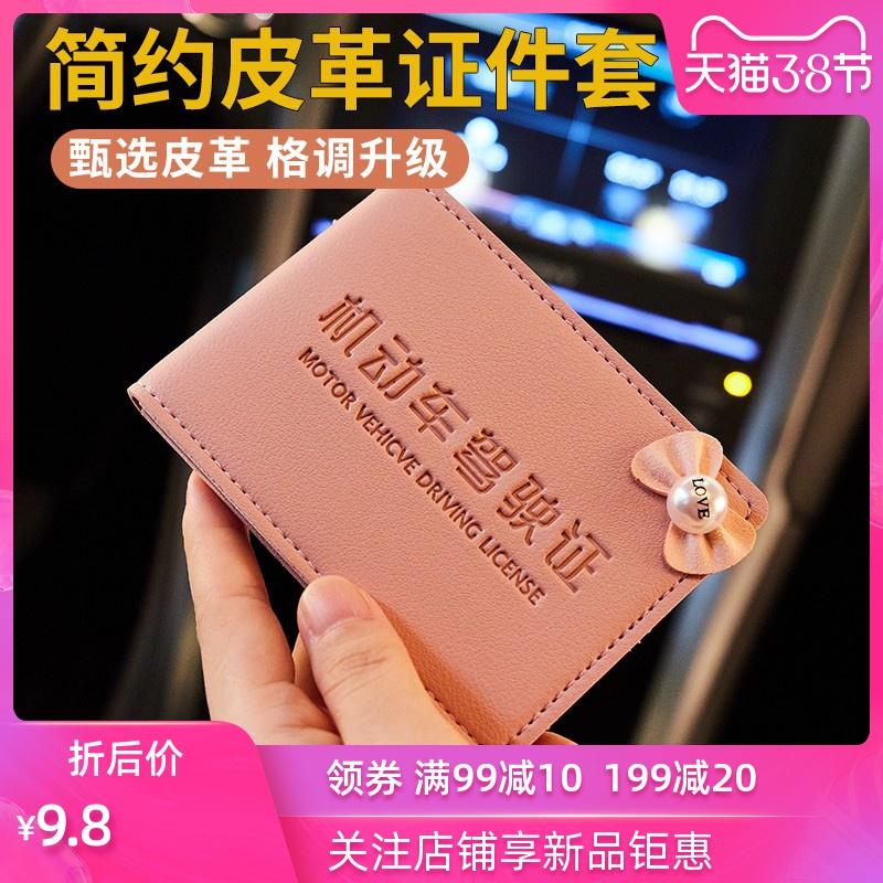 驾驶证皮套女士网红女款可爱个性创意驾照本保护套机动车行驶证包
