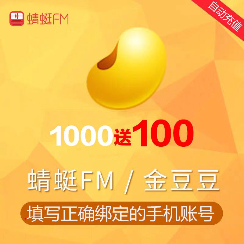 【到账1100金豆豆】蜻蜓FM 金豆豆1000个送100个 直播打赏 直充