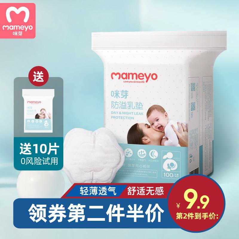 咪芽防溢乳垫一次性超薄溢乳垫儿透气溢奶垫女哺乳期夏季防漏乳贴