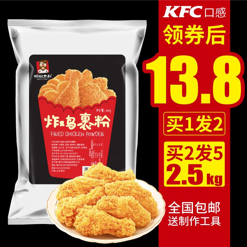 炸鸡裹粉1kg炸鸡腿白黄面包糠屑炸虾炸鸡排kfc脆皮香蕉起酥鸡柳粉