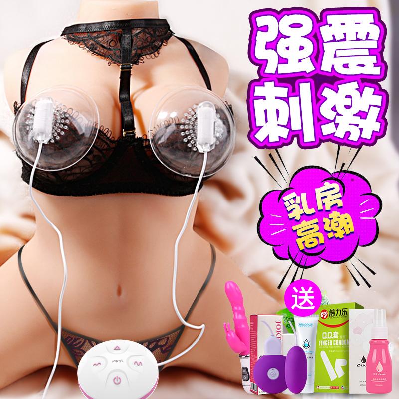 乳房按摩器刺激胸部乳头挑逗舔吸奶头女性用品揉捏咪咪夹情趣用具