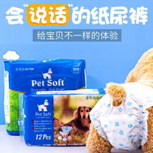 (小)型犬姨妈巾泰迪h-5不湿公狗an母狗生理期纸尿裤